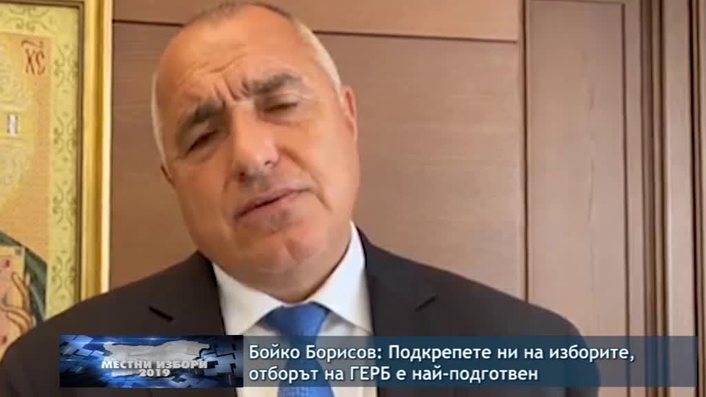 Бойко Борисов: Подкрепете ни на изборите, отборът на ГЕРБ е най-подготвен