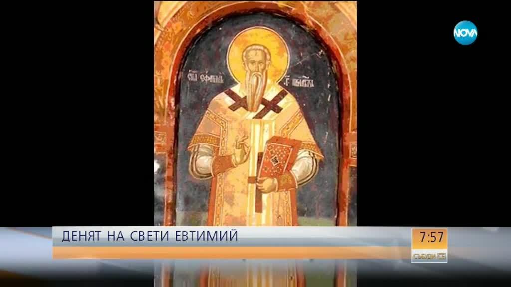 Почитаме паметта на преподобния Евтимий Велики и Св. Евтимий Търновски