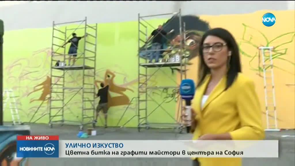 УЛИЧНО ИЗКУСТВО: Цветна битка на графити майстори в центъра на София