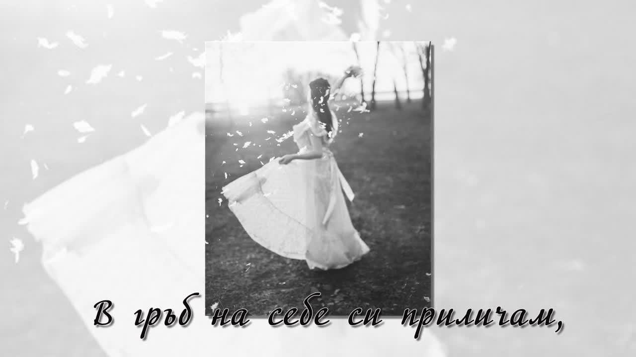 Черно-бяло /стихове на Валентина Шейтанова/
