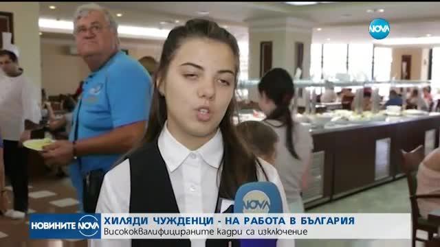Хиляди чужденци – на работа в България