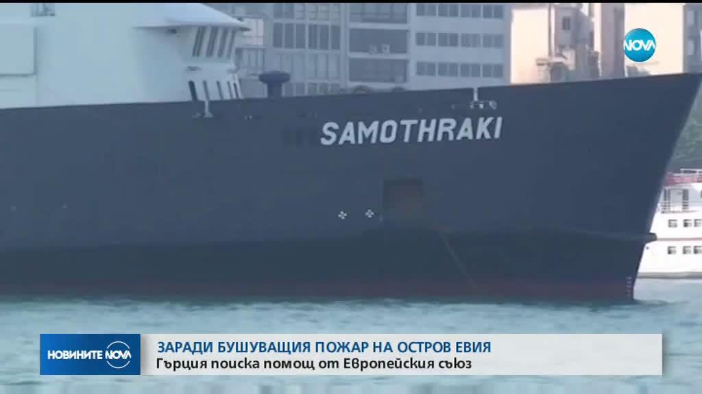 Гърция поиска помощ от ЕС заради пожара на остров Евия
