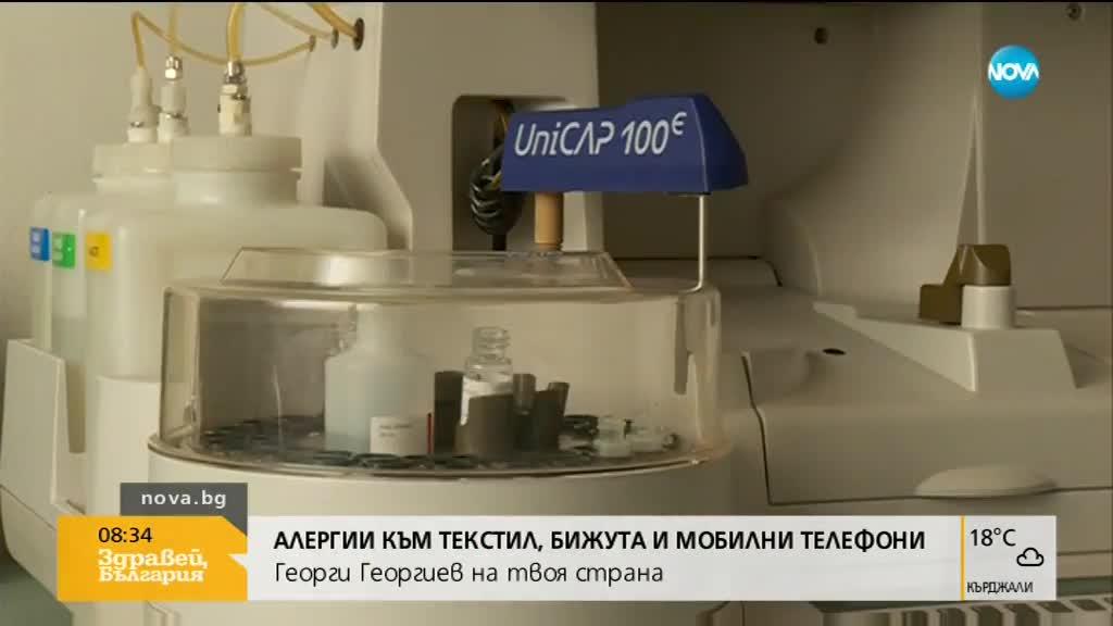 Всеки трети българин страда от алергия