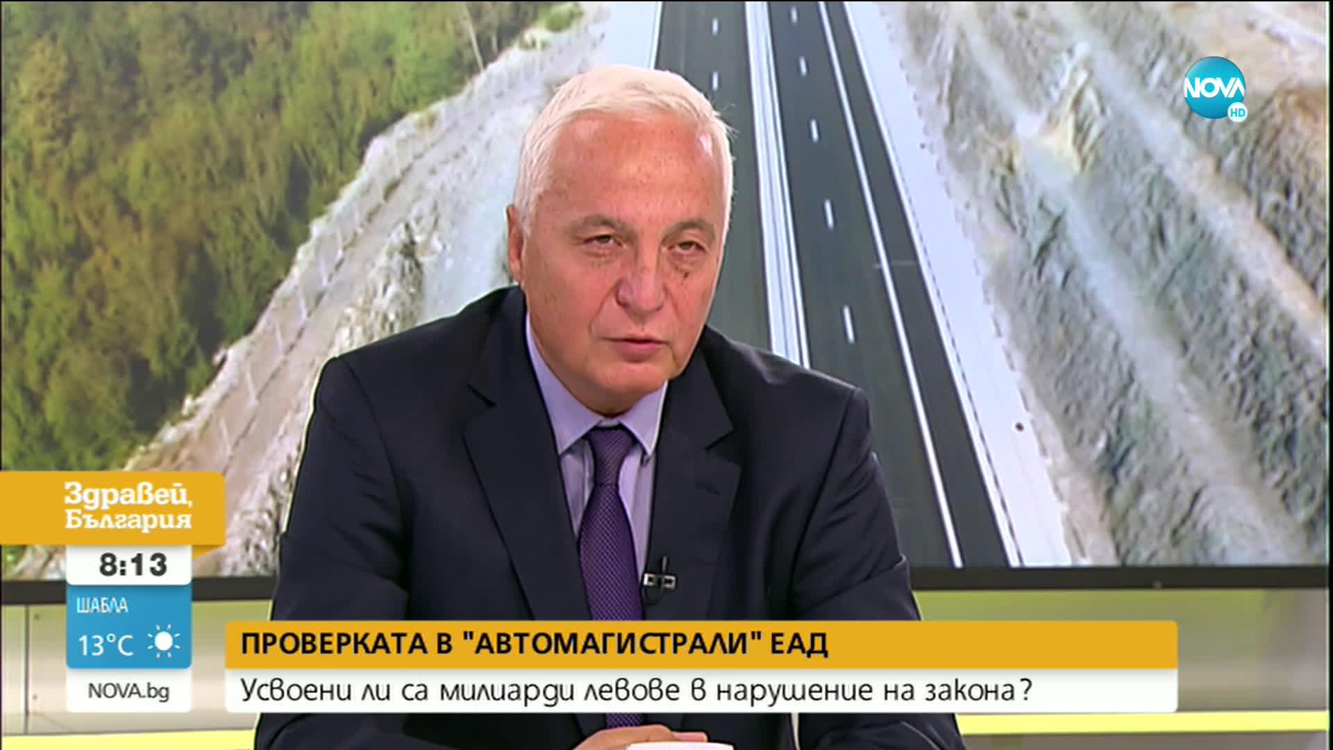 "Сметната палата: ""Автомагистрали"" ЕАД е заобикаляло Закона за обществените поръчки"
