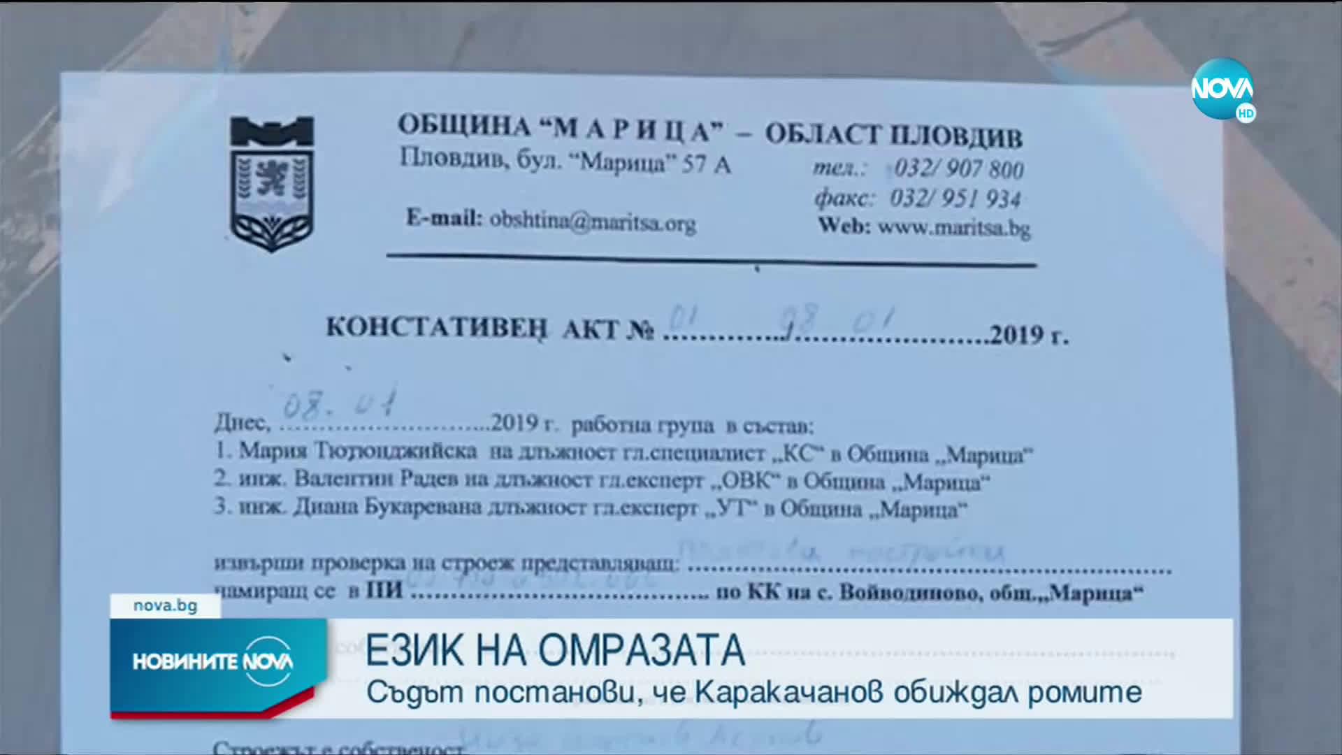 Осъдиха Каракачанов за насаждане на етническа омраза