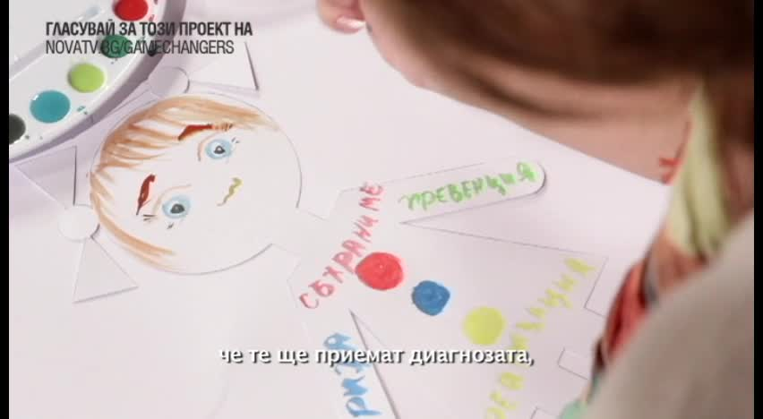 "СДРУЖЕНИЕ ""ОНКОБОЛНИ И ПРИЯТЕЛИ"" (ГР. БУРГАС)"