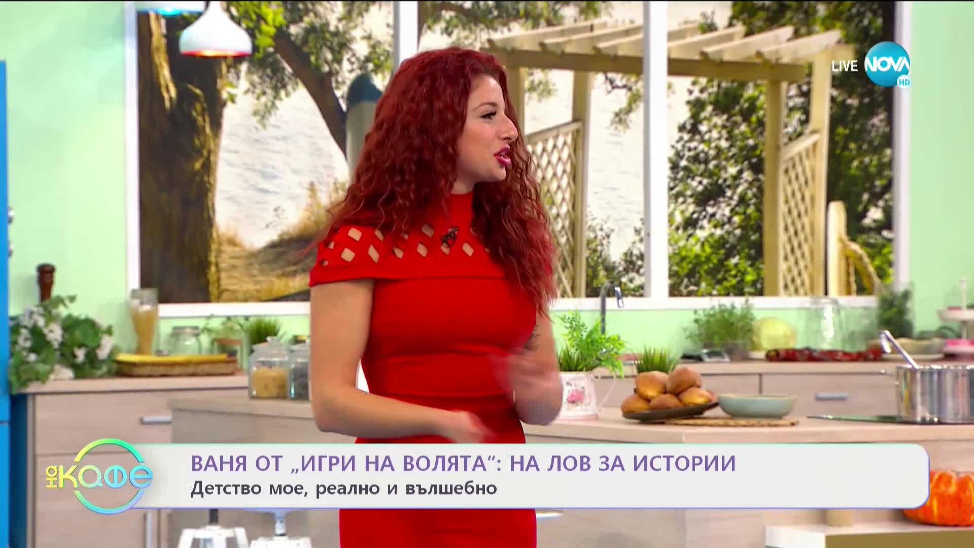 """""""На кафе"""" с Ваня от """"Игри на волята"""" (04.12.2020)"""