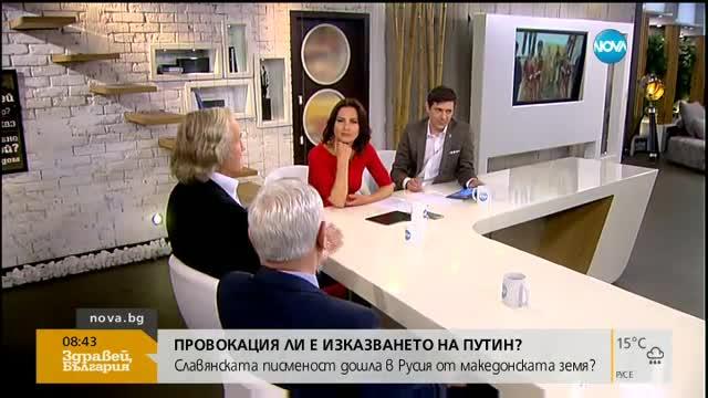 Провокация ли е изказването на Владимир Путин за славянската писменост?