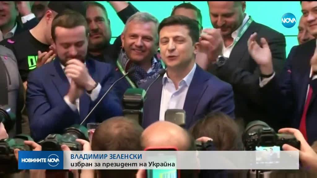 Владимир Зеленски спечели президентските избори в Украйна