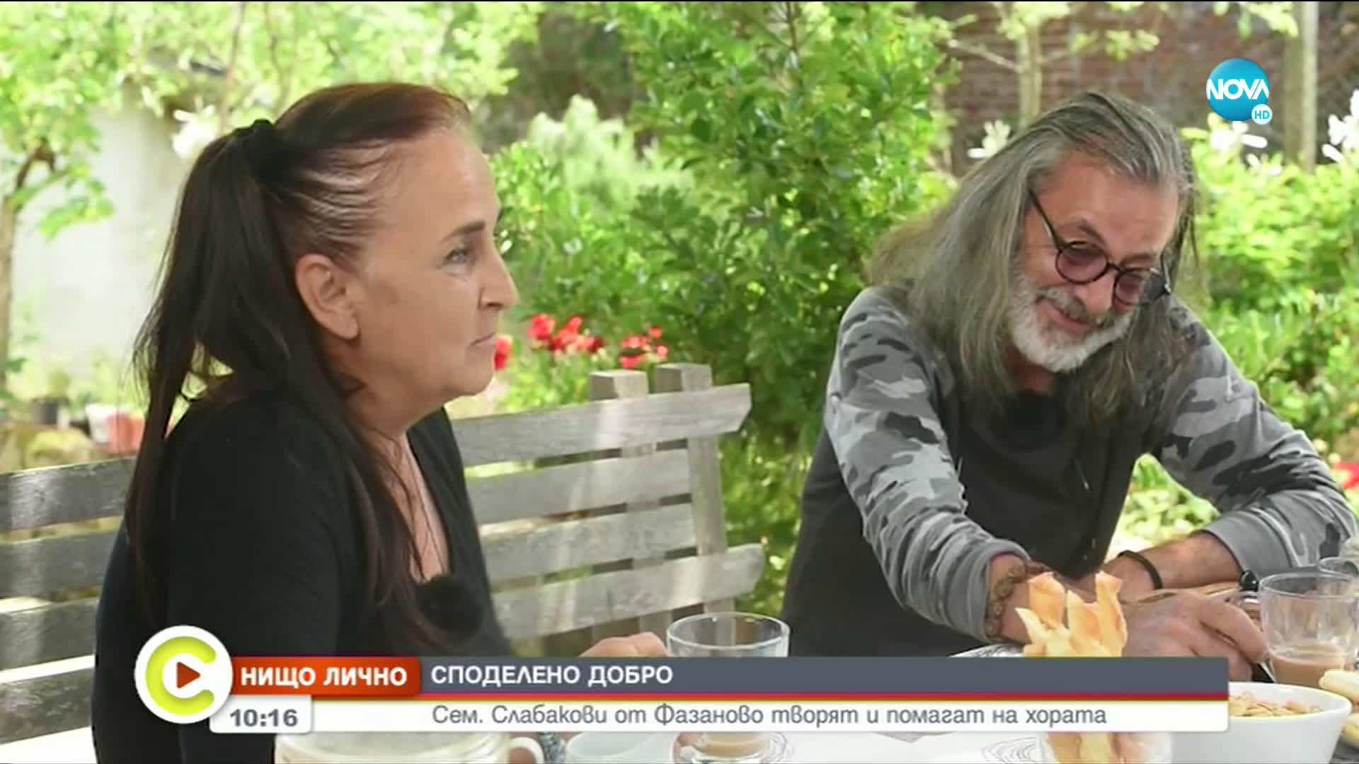 СПОДЕЛЕНО ДОБРО: Семейство Слабакови от Фазаново творят и помагат на хората