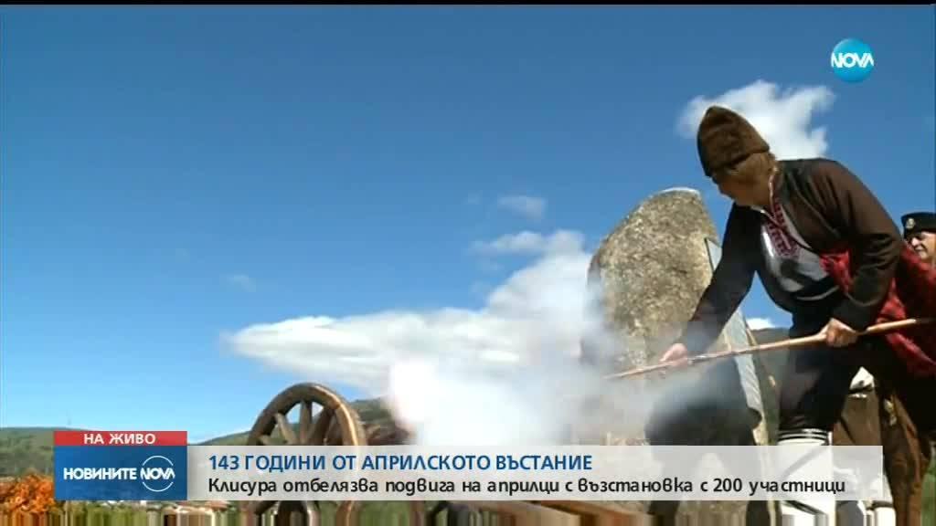 България отбелязва 143 години от Априлското въстание