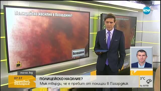 Мъж твърди, че е пребит от полицаи в Пазарджик