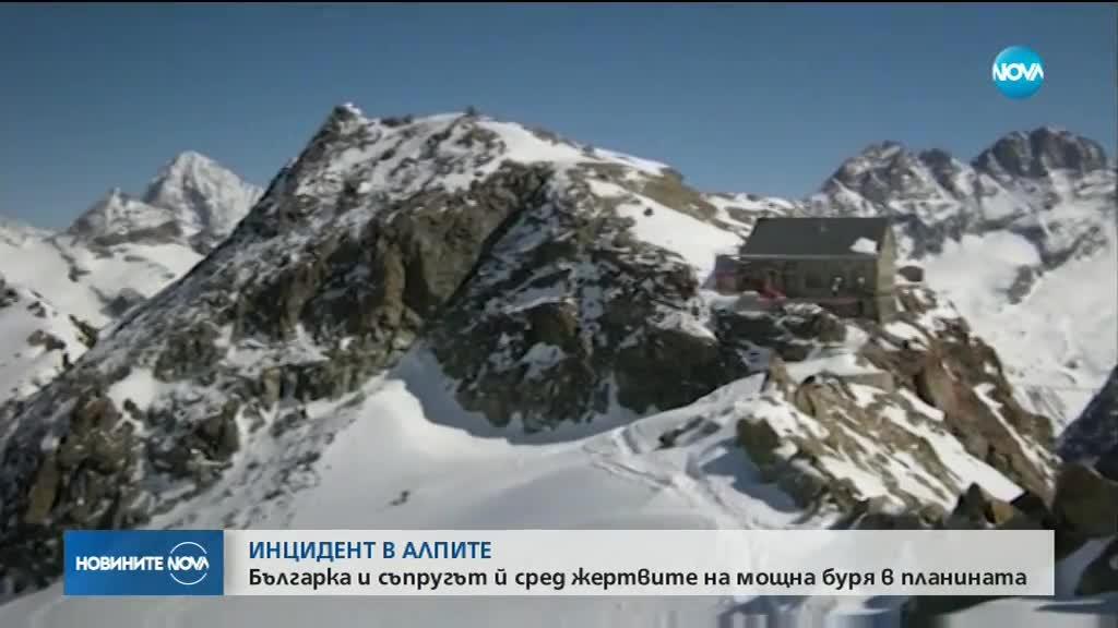 Българка е сред загиналите в Алпите
