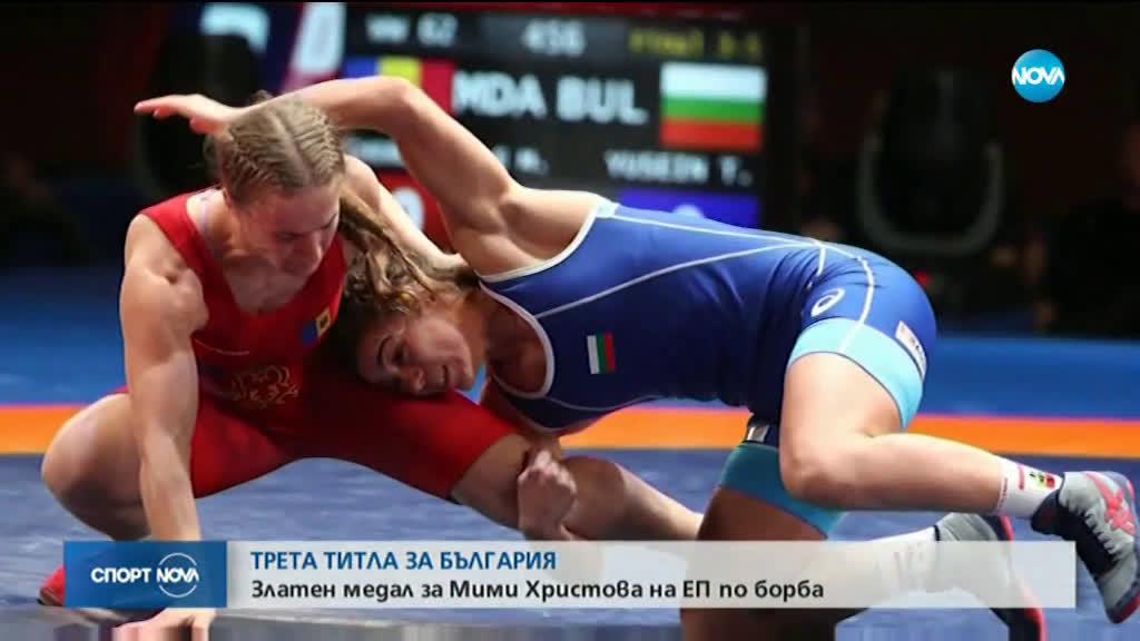 ЗЛАТНА МИМИ ХРИСТОВА: Пореден триумф за българската борба