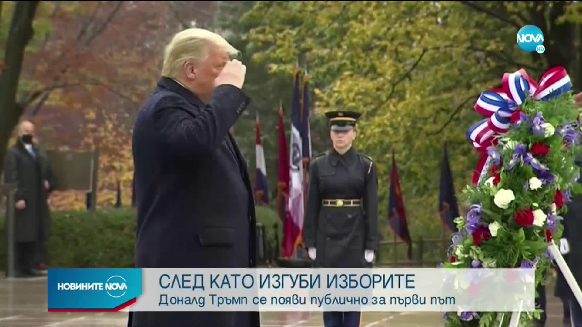 Тръмп с първа публична изява след изборите
