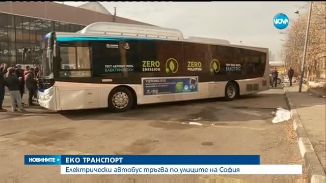 Електрически автобус тръгва по улиците на София