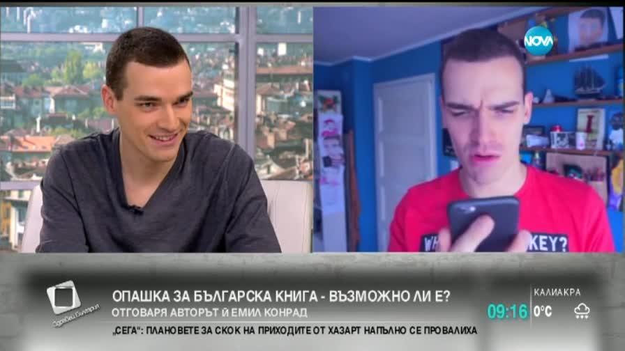 Опашка за българска книга
