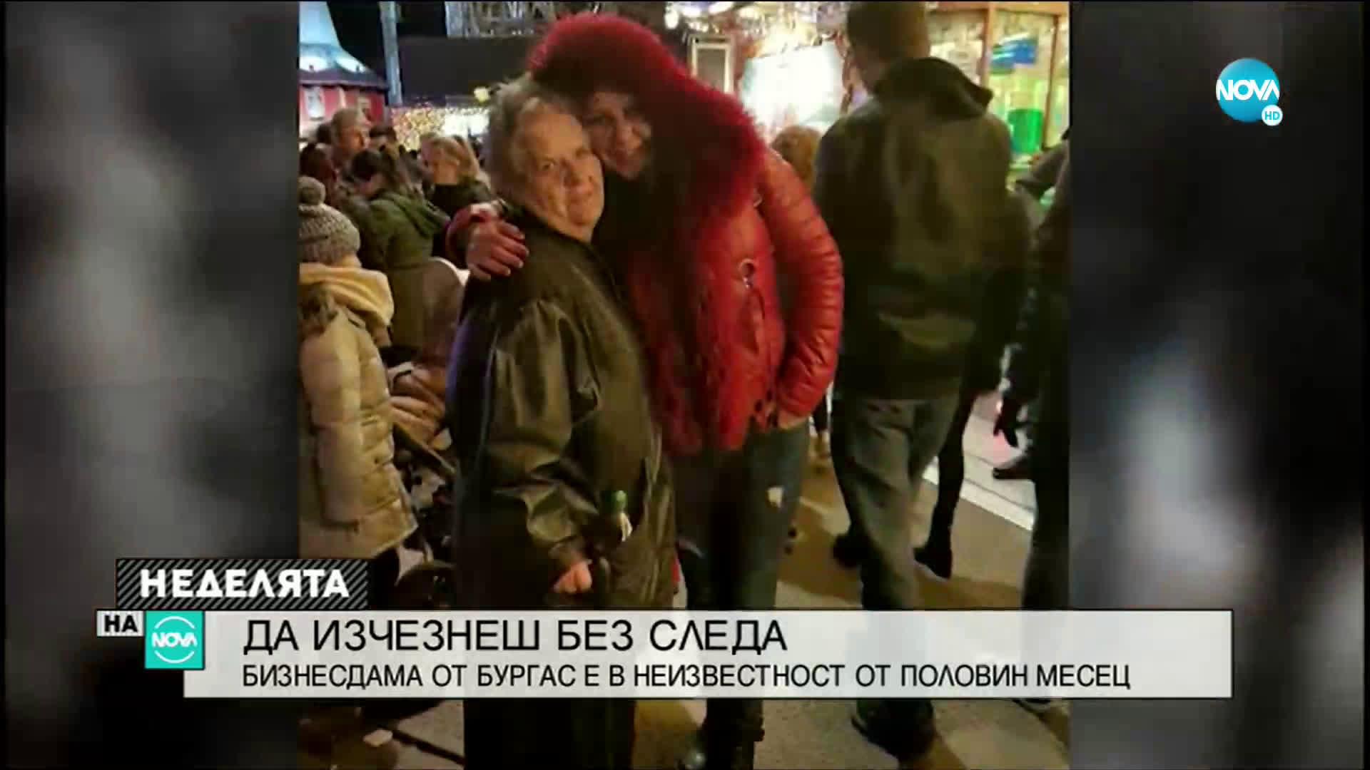 БЕЗ СЛЕДА: Бизнесдама от Бургас е в неизвестност от половин месец