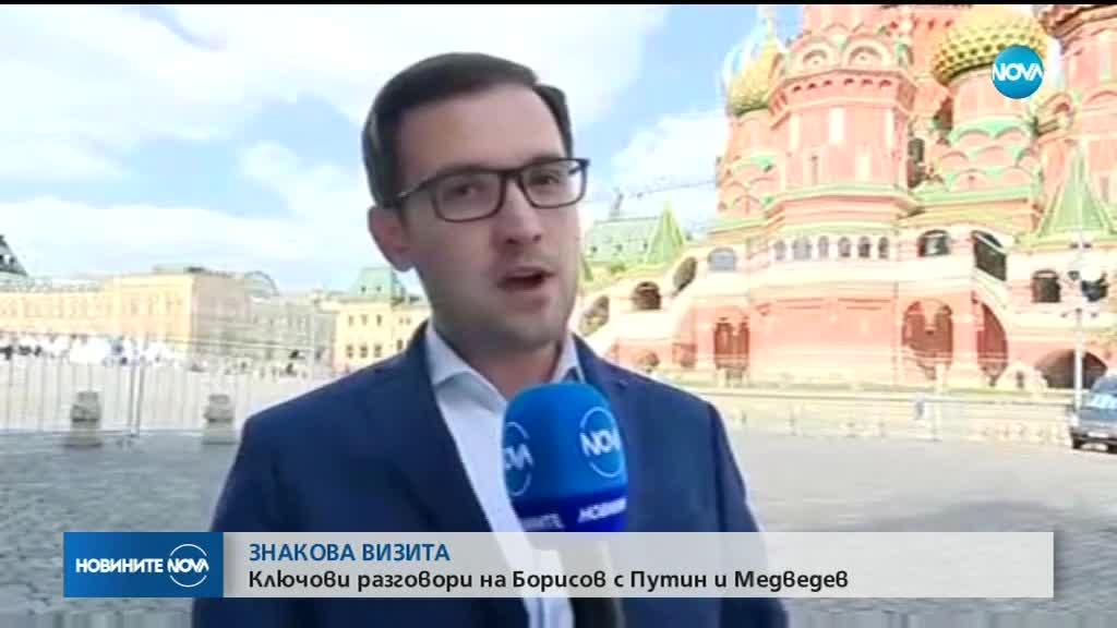 Борисов: Разчитам на срещата с президента Путин