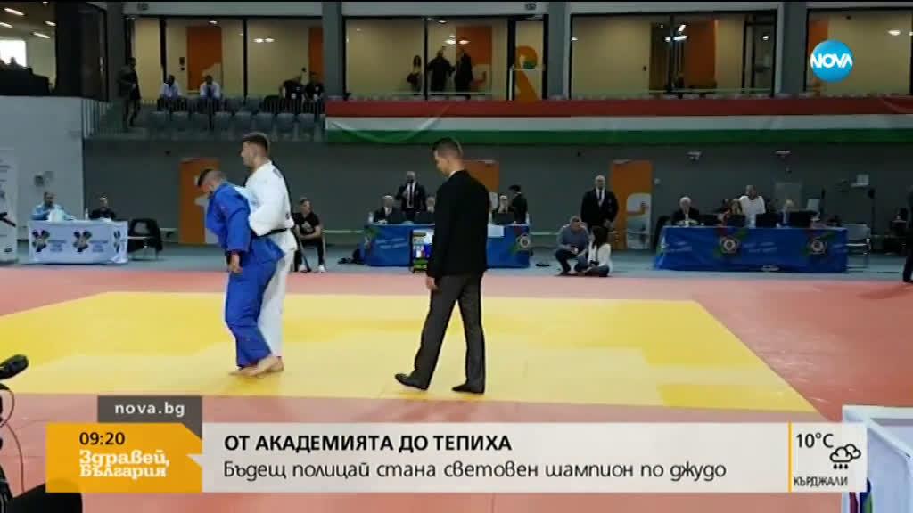ОТ АКАДЕМИЯТА ДО ТЕПИХА: Бъдещ полицай стана световен шампион по джудо