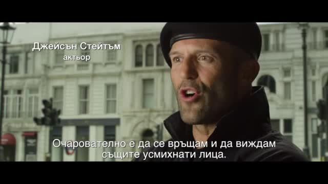 Бандерас, Сталоун, Стейтъм рекламират България в (ВИДЕО)