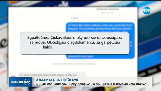 ГДБОП пое контрол върху профила на Спас Василев във Facebook
