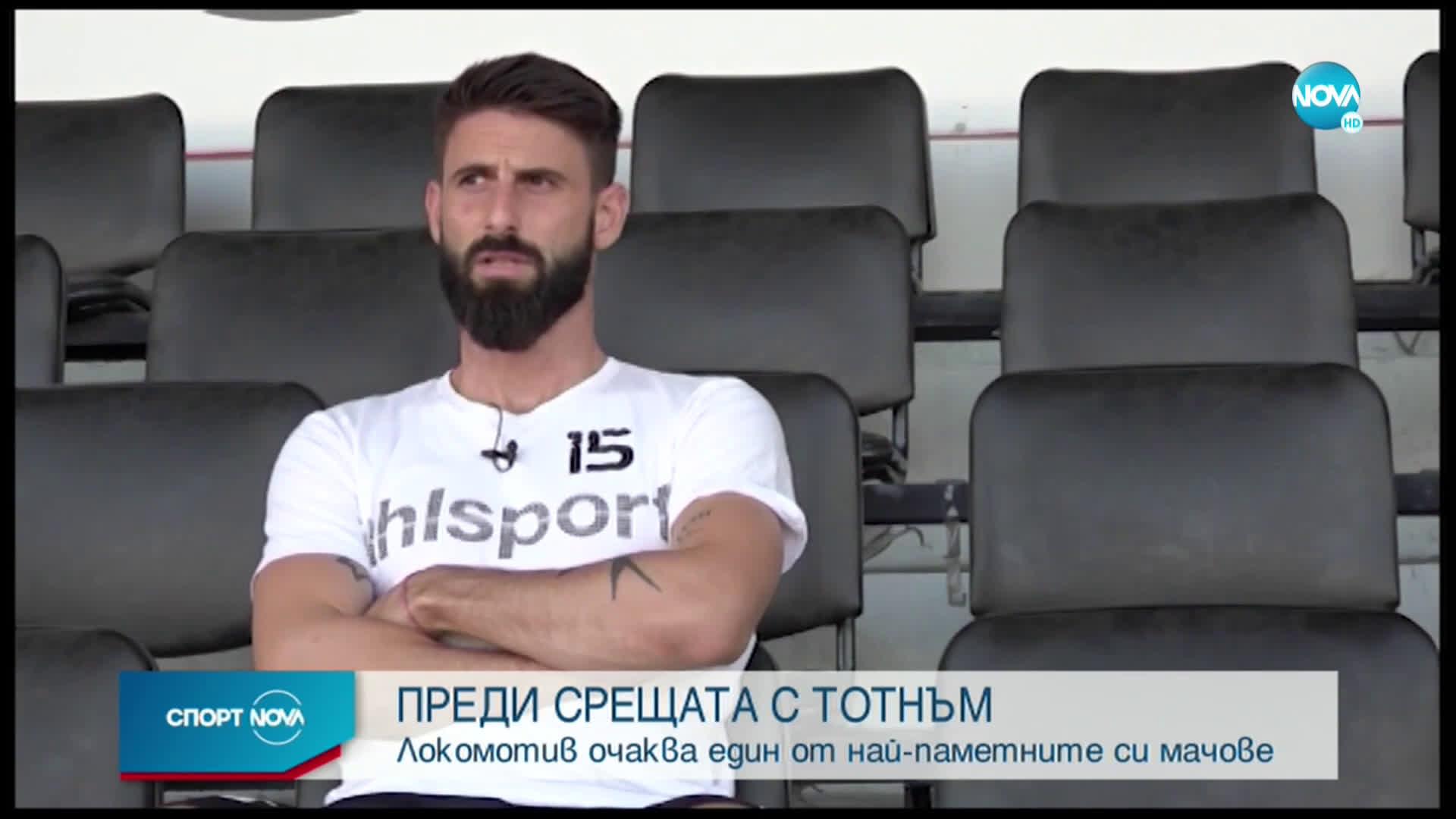 Спортни новини (16.09.2020 - обедна емисия)
