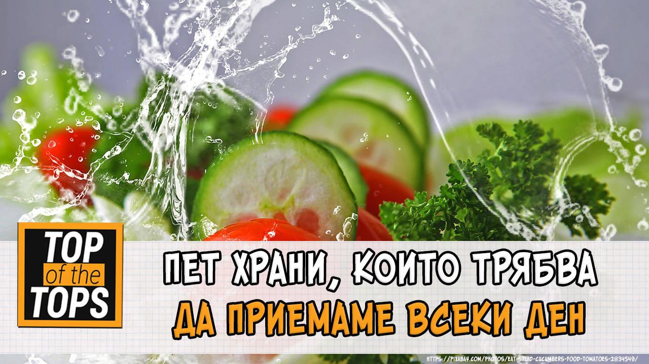 5 храни, които трябва да приемаме всеки ден