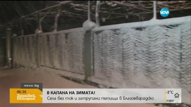 Проблеми с тока и затрупани пътища в Благоевградско