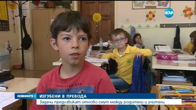 ИЗГУБЕНИ В ПРЕВОДА: Задачи предизвикат отново смут между родители и учители