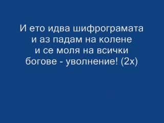 ea790a33d12 Bataliona se stroqva - Karaoke Vbox7