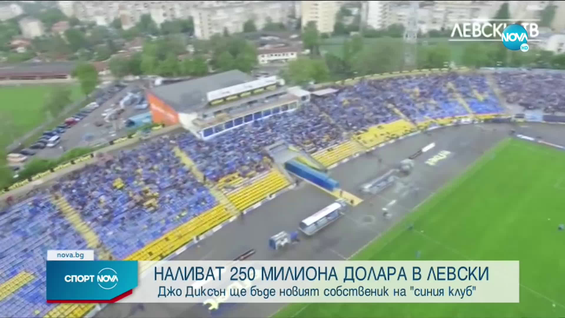 Спортни новини (10.06.2021 - късна емисия)
