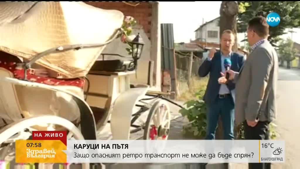 КАРУЦИ НА ПЪТЯ: Ще забранят ли ретро транспорта по улиците на София?