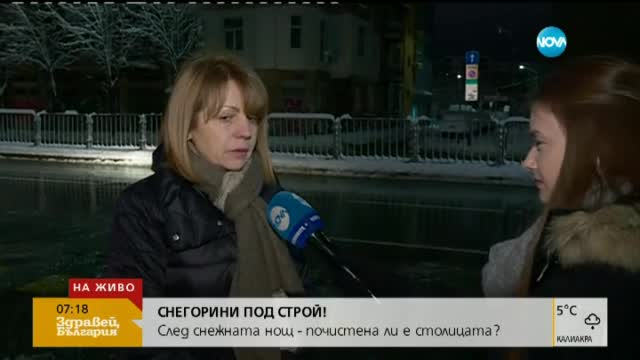 Фандъкова: Цяла нощ се работеше по почистването на София