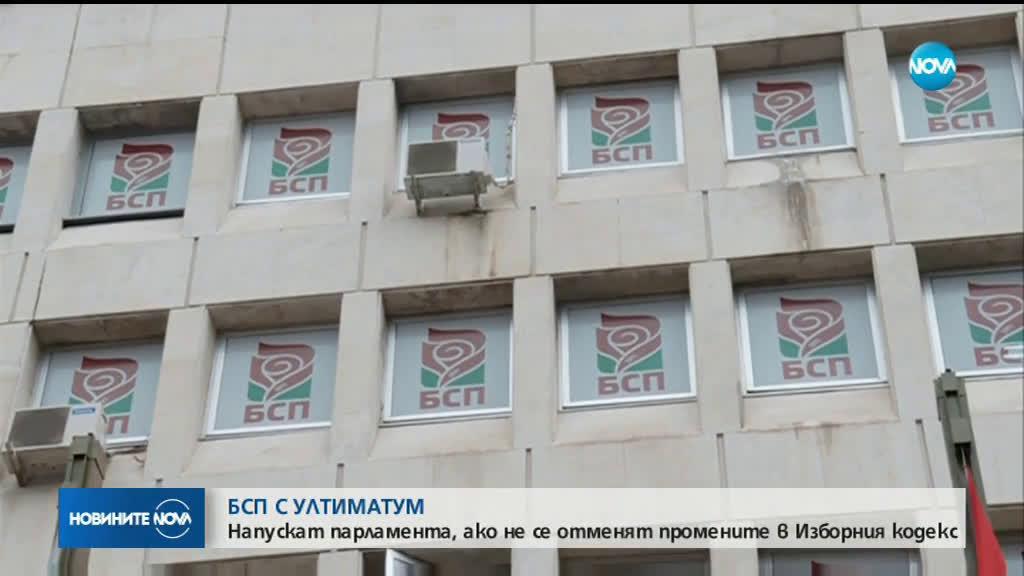 Нинова предлага депутатите на БСП да напуснат парламента