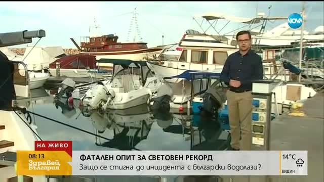 Защо се стигна до трагедията с български водолази?