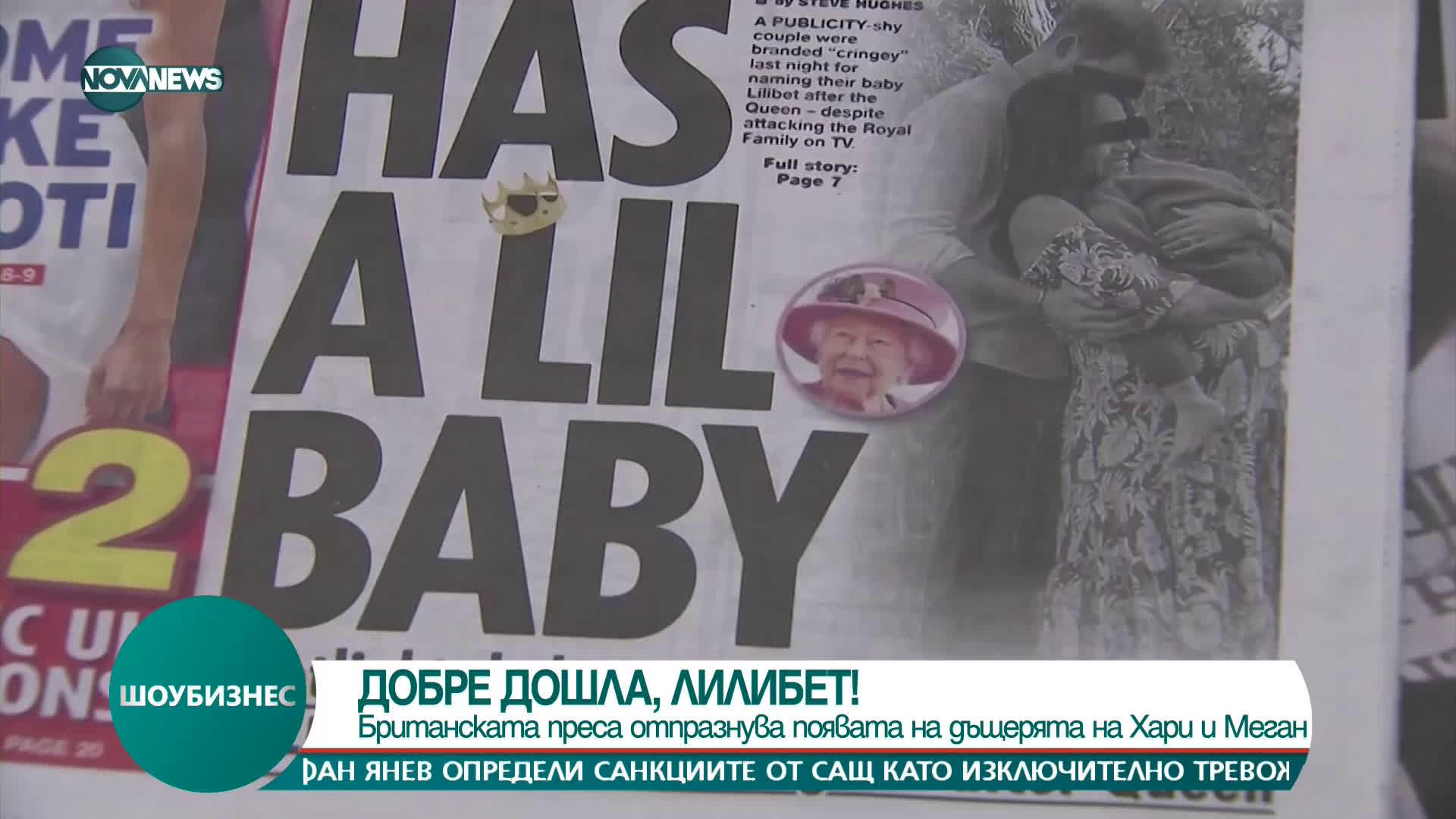 Британската преса отпразнува появата на дъщерята на Хари и Меган