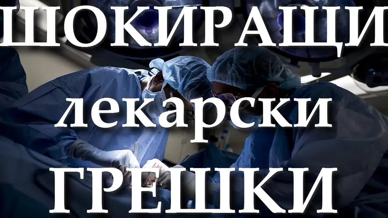 Шокиращи лекарски грешки