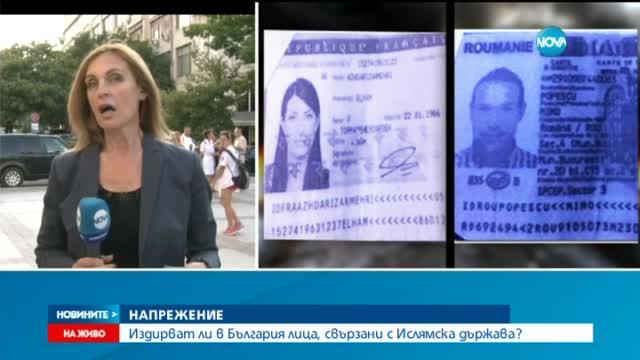 """Издирват ли в България лица, свързани с """"Ислямска държава""""?"""