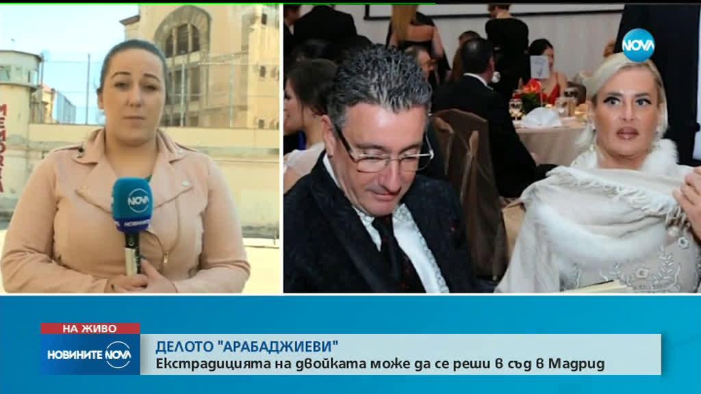 Екстрадицията на Арабаджиеви вероятно ще се реши в съд в Мадрид