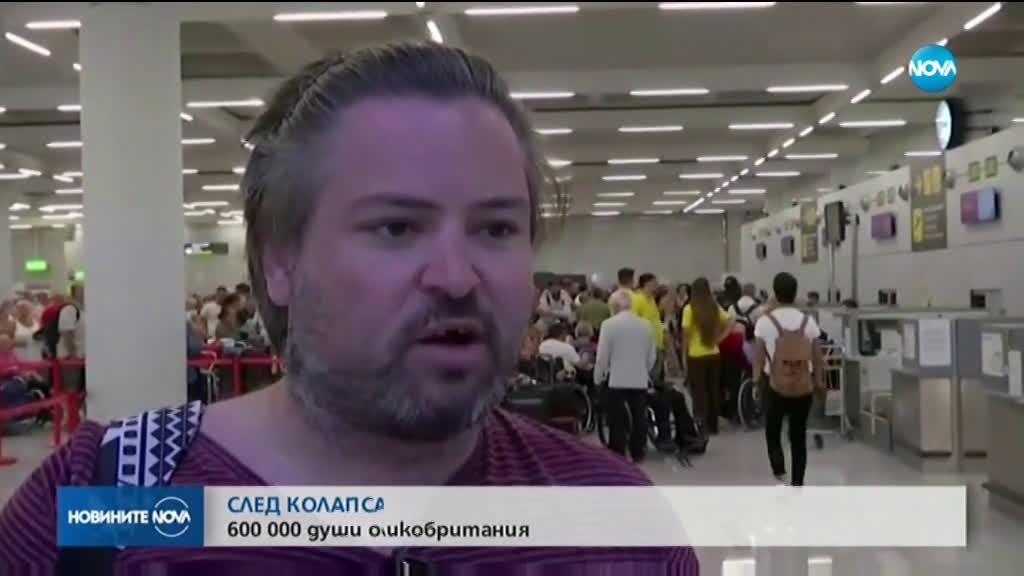 """СЛЕД КОЛАПСА НА """"ТОМАС КУК"""": 600 000 души остават блокирани в различни части на света"""