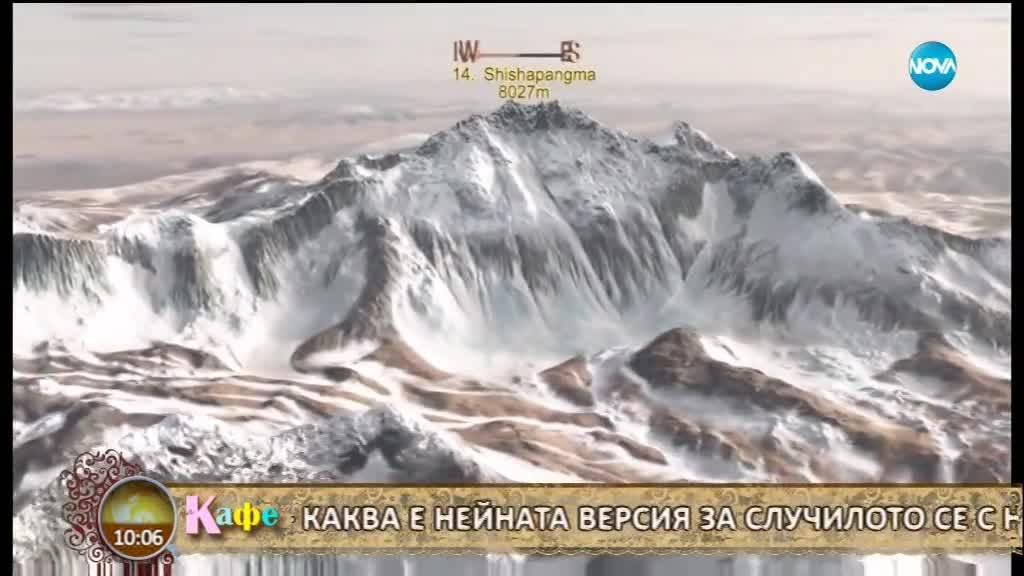 Специалист: Какво представлява изкачването на връх Шиша Пангма и плановете на Боян Петров