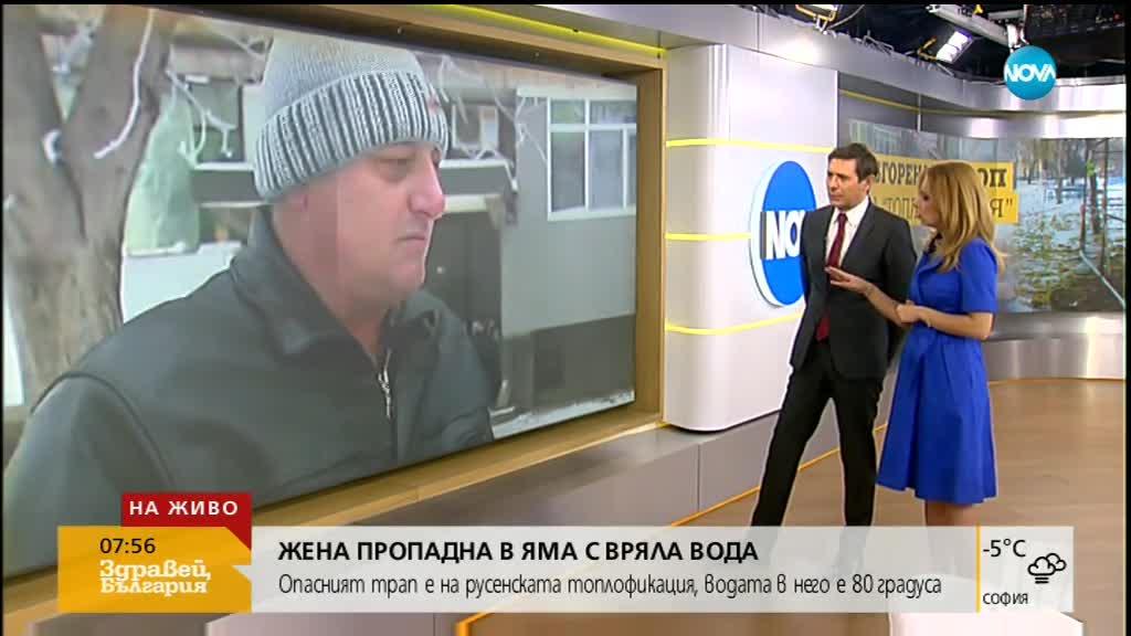 СЛЕД ИНЦИДЕНТА С ЖЕНА: Как топлофикация обезопаси ямата с вряла вода в Русе?