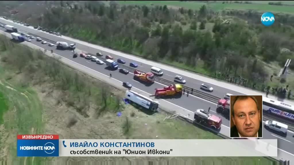"""Автобусът, катастрофирал на магистрала \""""Тракия\"""", е пътувал с 96 км/час"""
