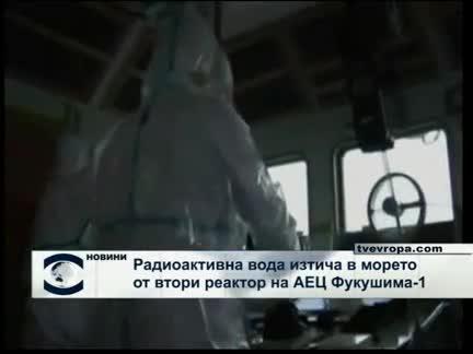 Радиоактивна вода изтича в морето от втори реактор на АЕЦ Фукушима-1