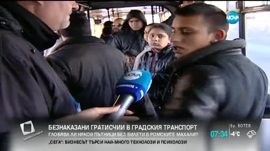 Затварят ли си очите контрольорите в градския транспорт за гратисчиите в ромските махали?