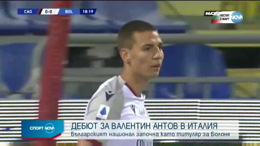 Дебют за Вальо Антов за Болоня в Серия А