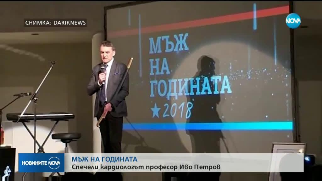 Професор Иво Петров е мъж на годината за 2018-та