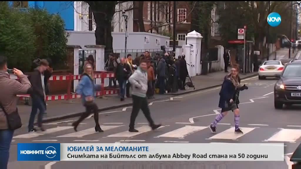 """Снимката на """"Бийтълс"""" от албума Abbey Road стана на 50 години"""