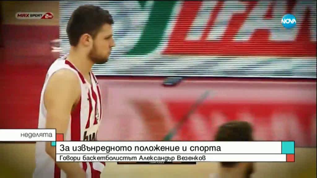 Везенков се връща в Гърция, за да преговаря за бъдещето си